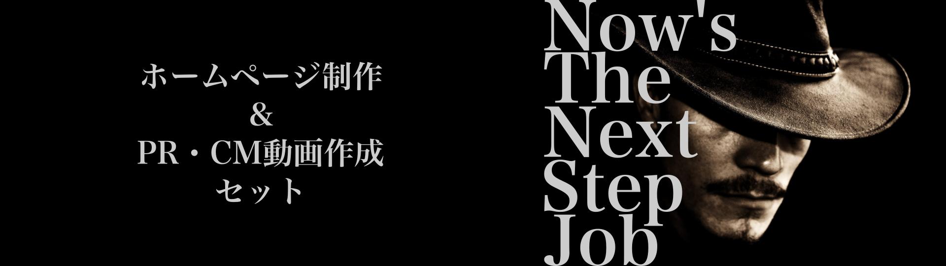 next-job